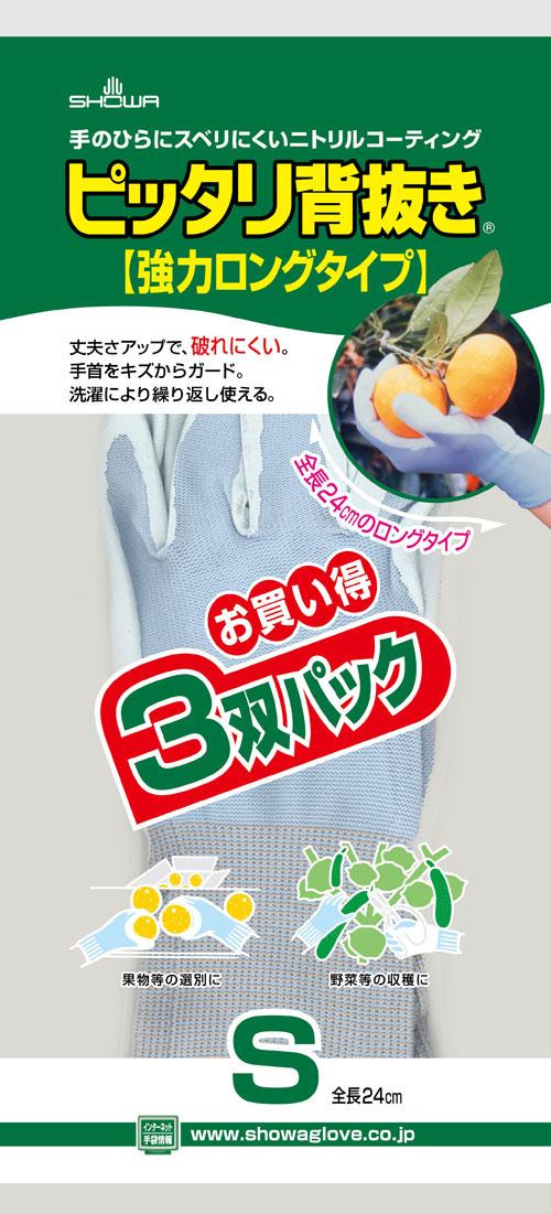 【送料無料】ショーワ SHOWA ピッタリ背抜き 強力ロングタイプ 3双パック S×40個セット (4901792925259)