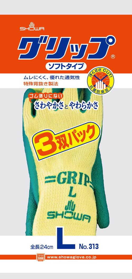 【送料無料】ショーワ SHOWA グリップソフト Lグリーン 3双パック×40個セット (4901792925990)