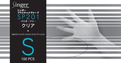 【送料無料】宇都宮製作 シンガー  プラスチック手袋 SP201パウダーフリー 100枚 S×20個セット (4976366006900)