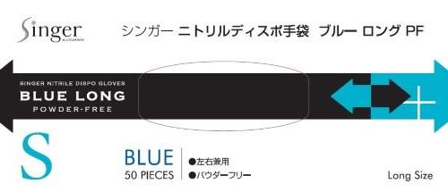 【送料無料】宇都宮製作 シンガー  ニトリル手袋ブルーロングパウダーフリー S 50枚×20個セット (4976366009284)