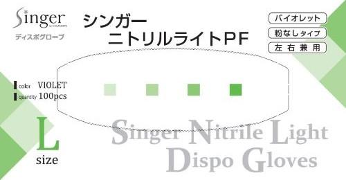 【送料無料】宇都宮製作 シンガー  ニトリルライト パウダーフリー L 100枚×20個セット (4976366011805)