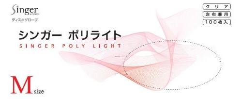 【送料無料】宇都宮製作 シンガー  ポリライト箱入 M 100枚 左右兼用×60個セット (4976366013090)
