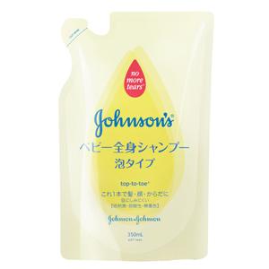 赤ちゃんの髪の毛からつま先まで これ1本で洗える泡タイプのベビーボディシャンプーです 卸直営 目にしみにくいノーモア ティアーズ処方なので 万一目に入ってしまってもあわ メーカー直売 あわせ買い2999円以上で送料無料 350ml ベビー全身シャンプー ジョンソン 4901730077583 泡タイプ 詰替用