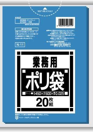【送料無料】【ケース販売】【ゴミ袋】【日本サニパック】業務用ポリ袋 15L N-11 青 0.025mm 20枚×60冊