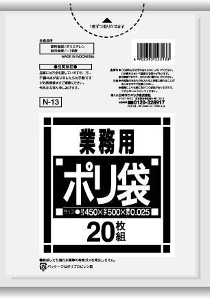 【送料無料】【ケース販売】【ゴミ袋】【日本サニパック】業務用ポリ袋 15L N-13 透明 0.025mm 20枚×60冊