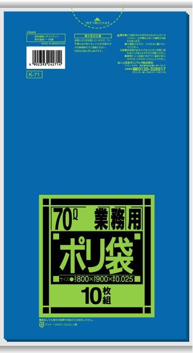 【送料込】【ケース販売】【ゴミ袋】【日本サニパック】業務用ポリ袋 強化70L K-71 青 0.025mm 10枚×40冊