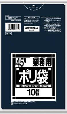 【送料無料】【ケース販売】【ゴミ袋】【日本サニパック】業務用ポリ袋 45L N-47 黒 0.040mm 10枚×40冊
