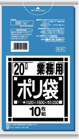 【送料無料】【ケース販売】【ゴミ袋】【日本サニパック】業務用ポリ袋 20L N-21 青 0.030mm 10枚×60冊