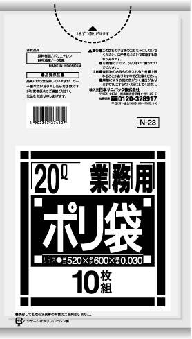 【送料込】【ケース販売】【ゴミ袋】【日本サニパック】業務用ポリ袋 20L N-23 透明 0.030mm 10枚×60冊
