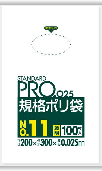 【送料無料】【ケース販売】【ゴミ袋】【日本サニパック】規格袋 11号 LY11 透明 0.025mm 100枚×30冊
