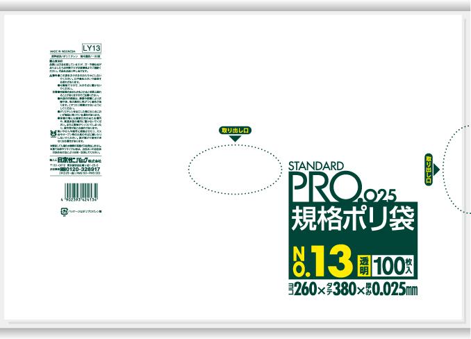【送料無料】【ケース販売】【ゴミ袋】【日本サニパック】規格袋 13号 LY13 透明 0.025mm 100枚×30冊