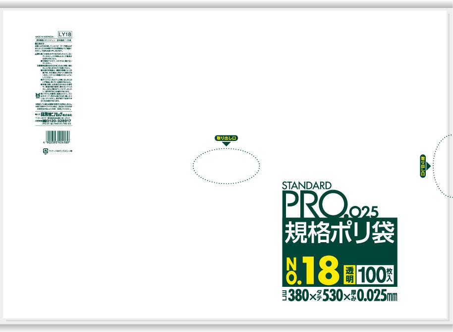 【送料込】【ケース販売】【ゴミ袋】【日本サニパック】規格袋 18号 LY18 透明 0.025mm 100枚×15冊