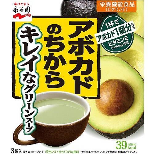【送料無料】永谷園 アボカドのちから キレイなグリーンスープ×80個セット (4902388012605)
