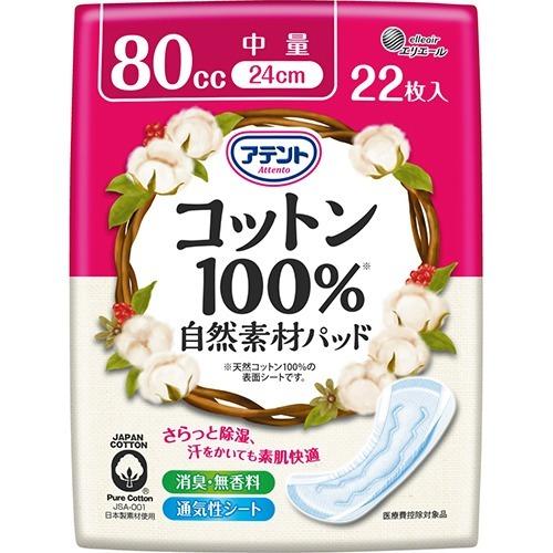 【送料無料】アテント コットン100% 自然素材 パッド中量 22枚×18個セット (4902011771916)