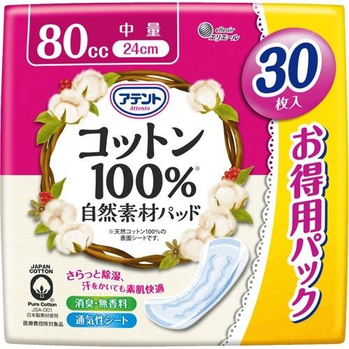 【送料無料】アテント コットン100%自然素材パッド中量大容量パック 30枚 尿モレ・吸水ケア×18個セット (4902011771985)