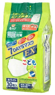【送料無料】フィッティ 7DAYSマスクEX 30枚入 ホワイト キッズサイズ×48個セット (4901957214334)