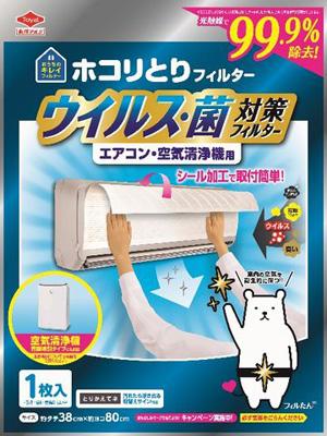 【送料無料】ウイルス対策フィルター エアコン・空気清浄器用×50個セット (4901987234784)