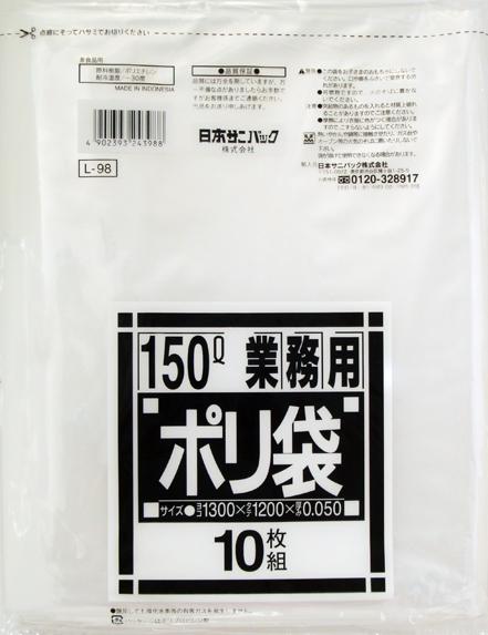 【送料込】【ケース販売】【ゴミ袋】【日本サニパック】業務用ポリ袋 150L L-98 透明 0.050mm 10枚×10冊