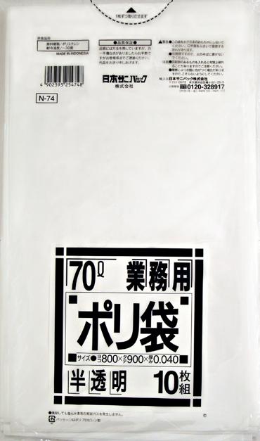 【送料無料】【ケース販売】【ゴミ袋】【日本サニパック】業務用ポリ袋 70L N-74 白半透明 0.040mm 10枚×40冊