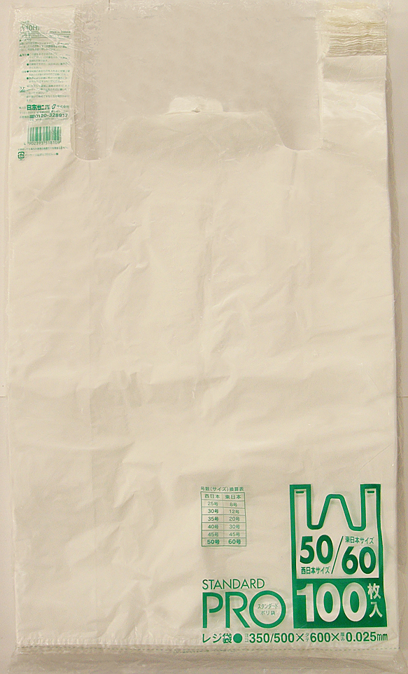 【送料無料】【ケース販売】【ゴミ袋】【日本サニパック】レジ袋 50号 Y10H 白 0.025mm 100枚×10冊