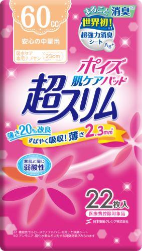 【送料無料】ポイズ 肌ケアパッド 超スリム 安心の中量用 22枚 尿モレ・吸水ケア×24個セット (4901750807344)