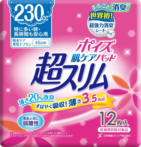 【送料無料】ポイズ 肌ケアパッド 超スリム 特に多い時・長時間も安心用 12枚 尿モレ・吸水ケア×24個セット (4901750807382)