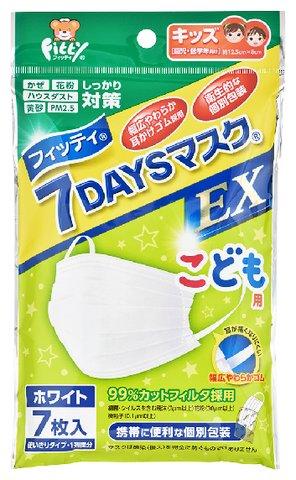 【送料無料】フィッティ 7DAYSマスクEX 7枚入 ホワイト キッズサイズ×160個セット (4901957214235)