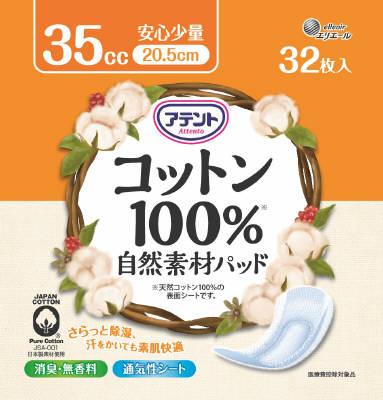 【送料無料】アテント コットン100% 自然素材パッド 安心少量 32枚×24個セット (4902011771893)