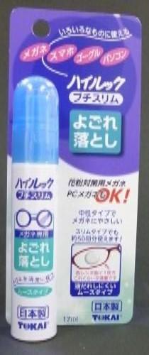【送料込】ハイルック プチスリム メガネのよごれ落とし×120個セット (4904650008538)