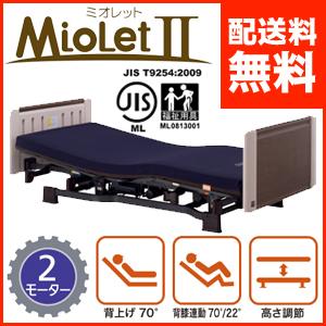 【送料無料】ミオレットII 2モーター レギュラー 83cm ウッディー P106-23AC (4539940075923)