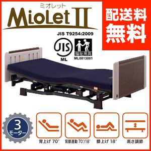 【P10倍】【送料無料】ミオレットII 3モーター レギュラー 90cm ウッディー P106-31AA (4539940075602)