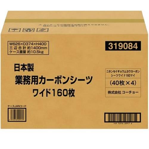 【5500円(税込)以上で】コーチョー 日本製 業務用 シーツ カーボン ワイド 160枚
