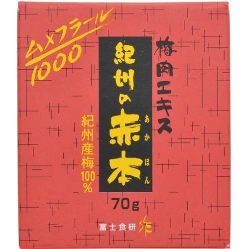 【送料無料・まとめ買い×7個セット】富士食研 梅肉エキス 紀州の赤本 純正 70g