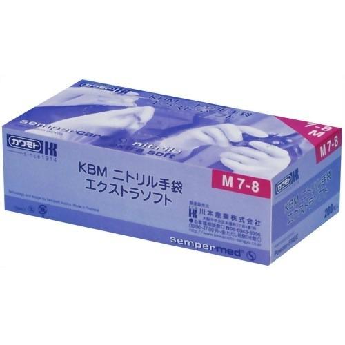 【送料込・まとめ買い×48個セット】川本産業 KBMニトリル手袋 エクストラソフト S 200枚入