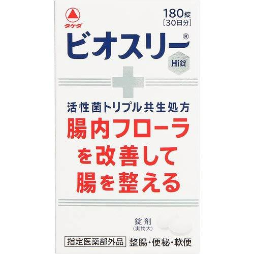 【送料無料・まとめ買い×9個セット】武田 タケダ ビオスリーHi錠 180錠