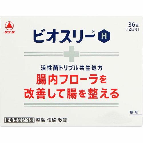 【送料無料・まとめ買い×9個セット】武田 タケダ ビオスリーH 36包
