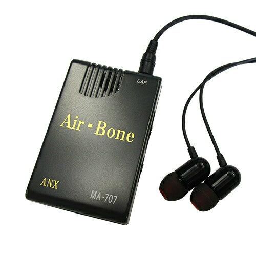 【あわせ買い2999円以上で送料無料】アネックス 骨伝導式集音器 Air-Bone(エアーボーン) MA-707