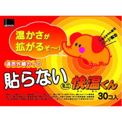 【送料無料】オカモト 貼らないカイロ 快温くん ミニ 30個×16個セット