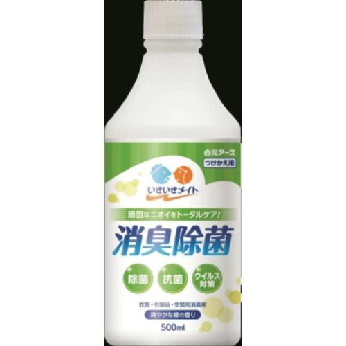 介護用品の新提案 【送料無料】 いきいきメイト 消臭・除菌スプレー 爽やかな緑の香り つけかえ 500ml×15個セット (4902407540027)