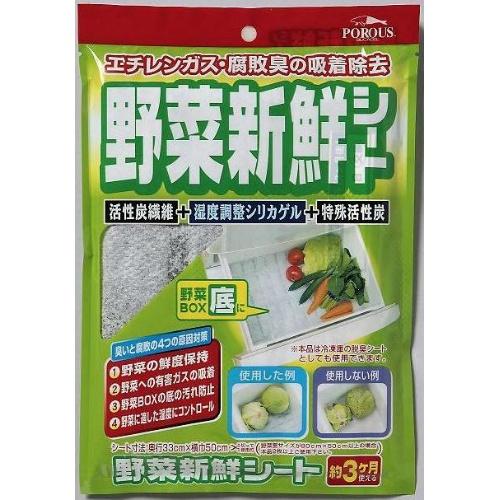 【送料無料】 キッチンシリーズ 野菜新鮮シート 33×50cm  ×48個セット (4935904211657)