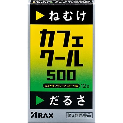 第3類医薬品 アラクス 正規品 2020A W新作送料無料 カフェクール あわせ買い2999円以上で送料無料 12包 500