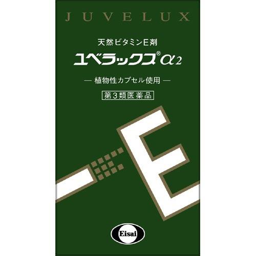 【送料無料】【第3類医薬品】ユベラックスα2 240カプセル