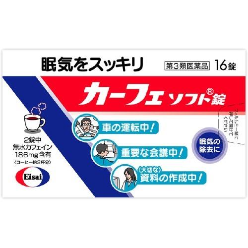 第3類医薬品 爆売りセール開催中 カーフェソフト錠 あわせ買い2999円以上で送料無料 別倉庫からの配送 16錠