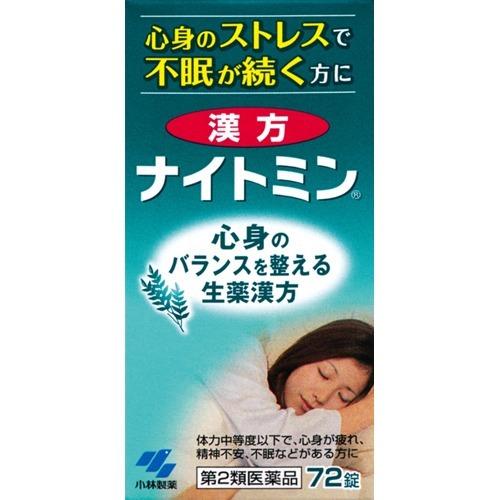 第2類医薬品 漢方ナイトミン [並行輸入品] 72錠 あわせ買い2999円以上で送料無料 NEW売り切れる前に☆