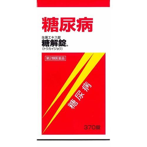 【送料無料】【第2類医薬品】 糖解錠 370錠