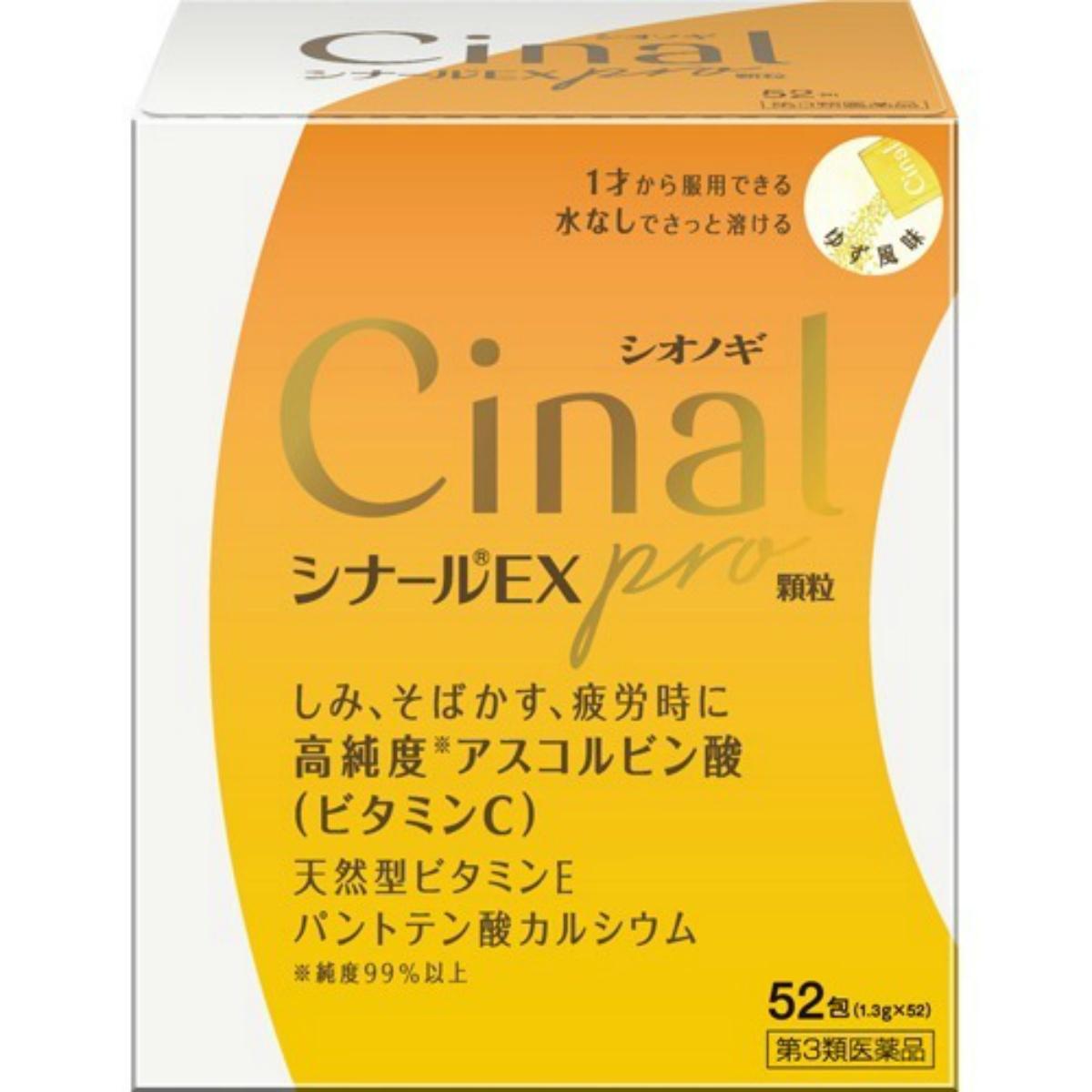 第3類医薬品 シオノギ製薬 シナールExpro メーカー公式ショップ あわせ買い2999円以上で送料無料 正規店 顆粒 52包