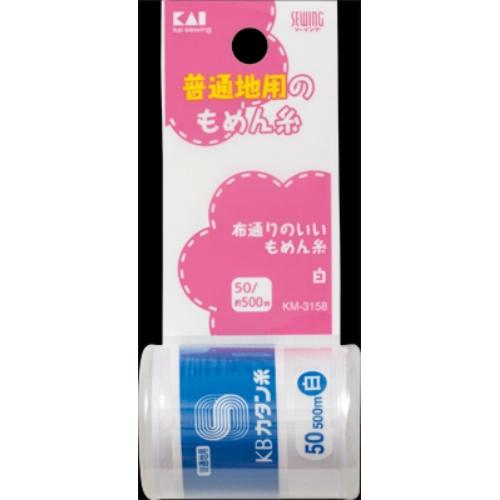 【送料無料】貝印 カタン糸 ( 普通地用 ) 白 50/500m KM3158×200個セット