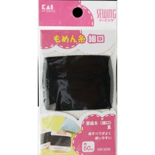 【送料無料】貝印 家庭糸 (細口) 黒 60m KM3206×360個セット