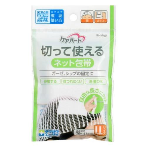 【送料無料】玉川衛材 ケアハート 切って使えるネット包帯 頭、太もも用 LLサイズ 36~58cmcm×100個セット