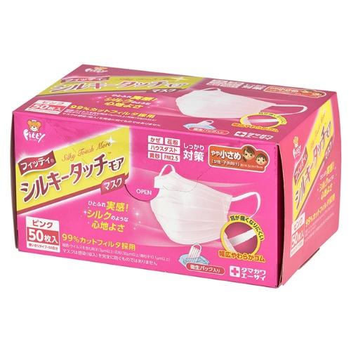 【送料無料】玉川衛材 フィッティ シルキータッチモアマスク やや小さめ ピンク 50枚入×50個セット